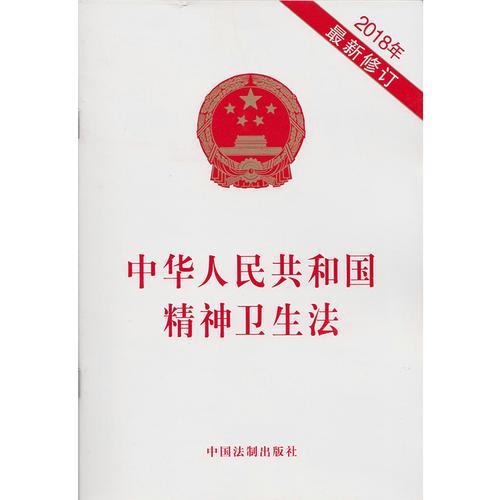 中华人民共和国精神卫生法,心理工作者必备了解的专业法律
