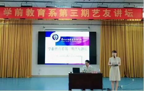 """心理健康课走进广西幼师学前教育系第三期""""艺友讲坛"""""""