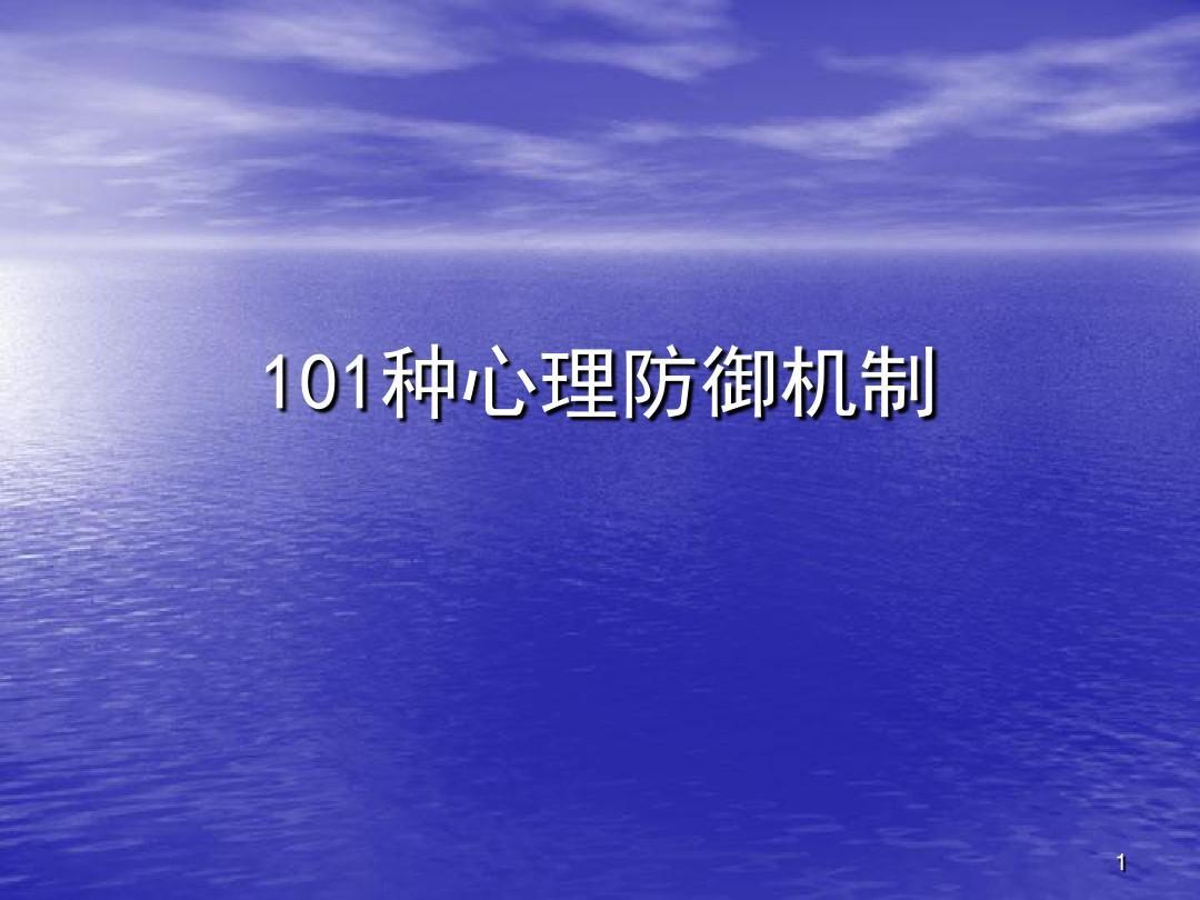 岳晓东心理咨询师基本功25到27集视频学习心得 心理防御机制的辨识